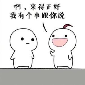 表情 白色圆脸小人表情包 白色光头小人表情包 白色小人比心表情包 图片