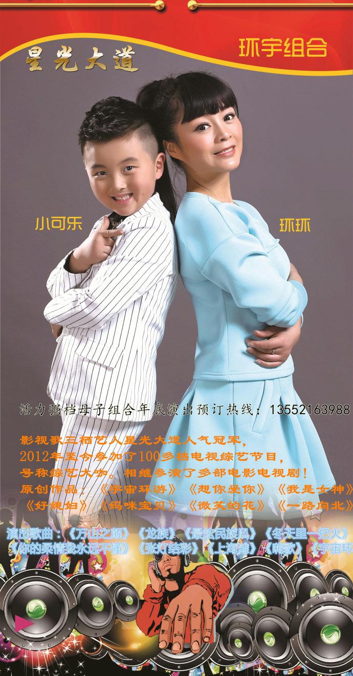 表情 环宇组合 环环 助阵1.20号下午2点, 全球华语流行音乐金曲榜 爱心公益 表情