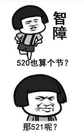 表情 520表白季虐狗表情包大全 蘑菇头520表白季搞笑表情资源分享