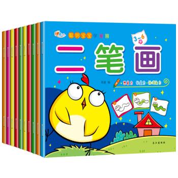 表情 全10册宝宝学画幼儿图画书涂色绘画本0 1 2 3 4 5 6周岁儿童简笔画大全  表情