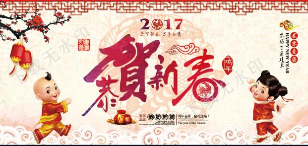 表情 2017年春节祝福语大全最好的祝福送给你 表情
