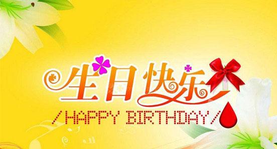 表情 生日祝福语大全 生日快乐 生日蛋糕图片 四喜生日网 表情图片