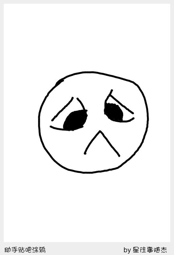 哭的表情图片简笔画 18张 2 表情图片 表白图片网 表情