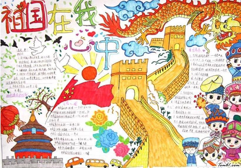 表情 国庆70周年画 建国70周年主题画 建国70周年学生画的画 国庆70  表情