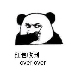 表情 教皇熊猫头对讲机呼叫表情 红包收到over over 九蛙图片 表情