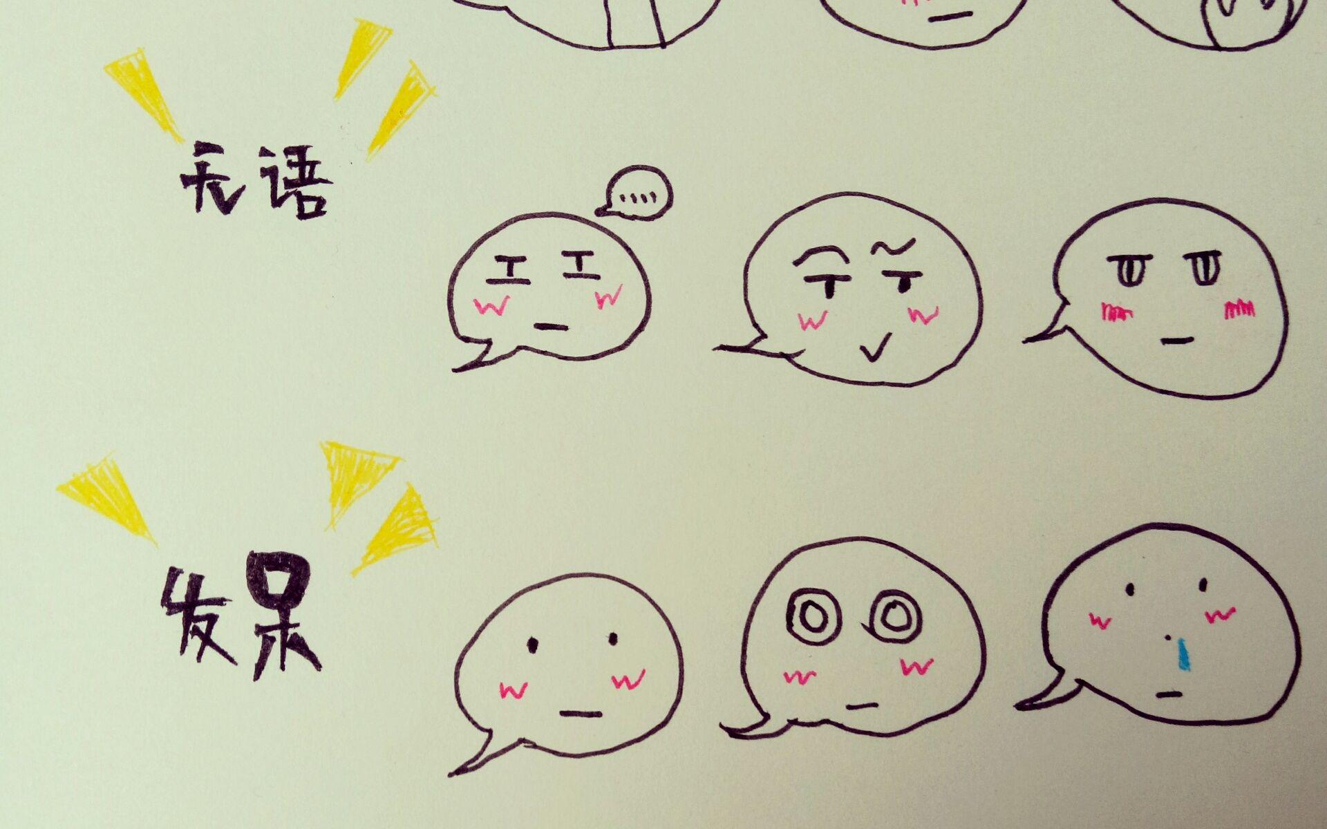 表情 手账简笔画2 气泡表情 绘画 生活 bilibili 哔哩哔哩 表情