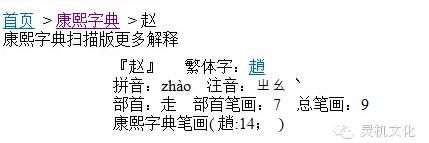 拼音:zhao注音:型么 部首:走部首笔画:7 总笔画:9 康熙字典笔