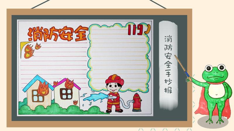 表情 消防安全知识手抄报,消防安全手抄报简单又漂亮 天天板报网 表情