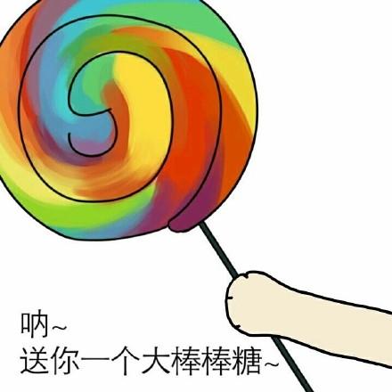 送你一个大棒棒糖. 呐-表情 棒棒糖表情包 棒棒糖微信表情包 棒棒糖