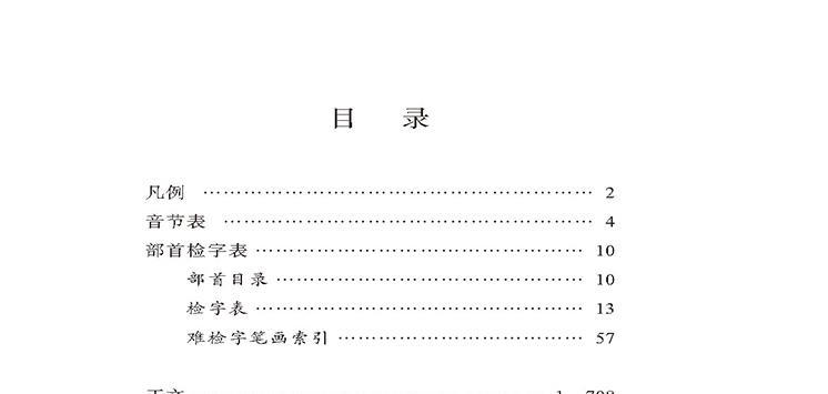 表情 学生笔画部首结构字级笔顺字典学生英汉词典现代汉语词典古汉语常用字字典  表情