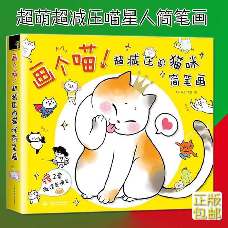 表情 儿童简笔画大全教程书 儿童画基础教程 儿童简笔画动物 江燕丰顺 表情