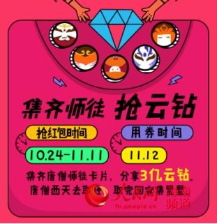 表情 苏宁易购双十一上线 AR抓萌狮 红包游戏 比拼 pokemon go 人民网  表情