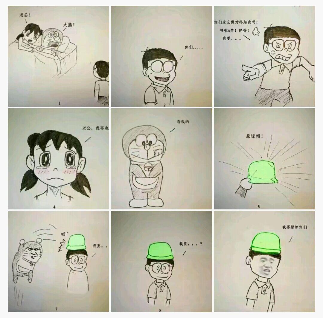 表情 静香出轨哆啦A梦被大雄发现 然后变了个原谅帽绿帽子,我要原谅