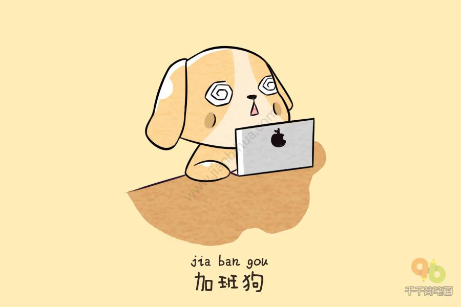 表情 加班狗表情包简笔画大全千千简笔画图片教程 表情