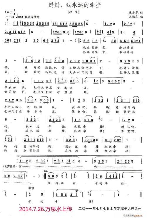 小广板 钢琴简谱