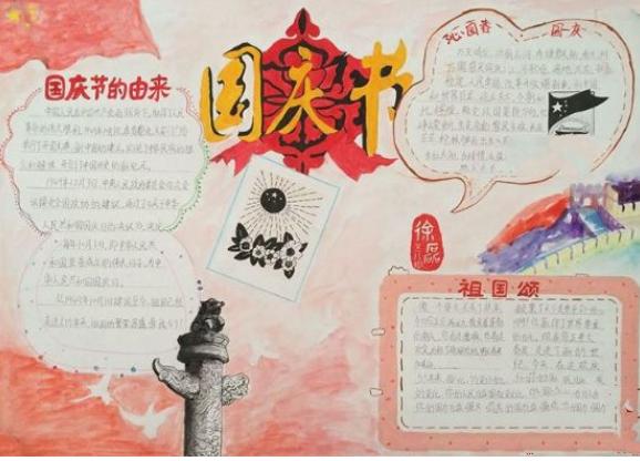 表情 2019庆祝建国70周年手抄报简笔画2019小学生建国70周年手抄报  表情
