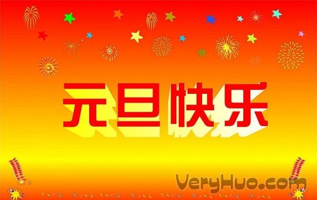 表情 2018年元旦贺词2018狗年新年祝福语 最火下载站 表情