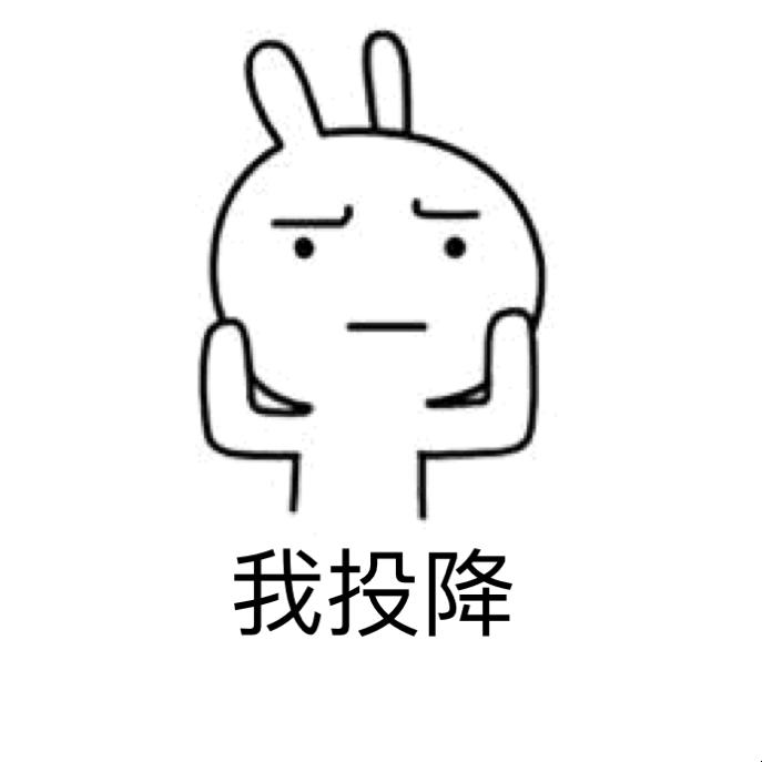 表情 斗图 恶搞兔 我投降 表情说说 GIF表情包制作斗图P图神器 表情