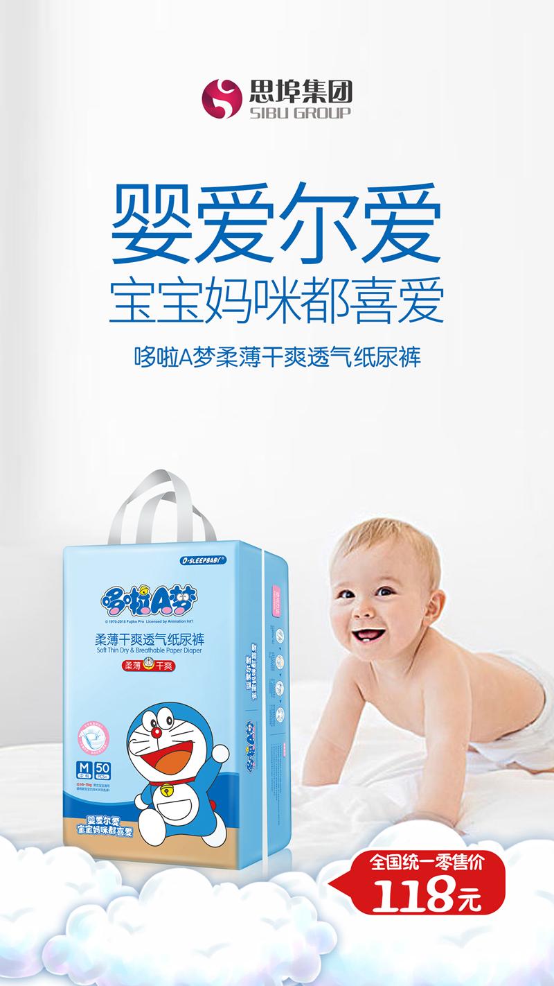 表情 婴爱尔爱哆啦A梦尿不湿怎么样 广州思埠集团官网 表情