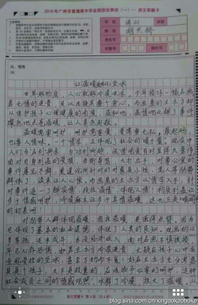 6年广州市警通高中举业距综合测试(一)-请文答属卡 江会成员之