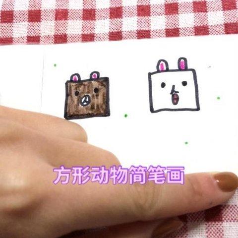 表情 方形动物简笔画 卡通简笔画 我要上热门 美拍小助手 简笔 西片
