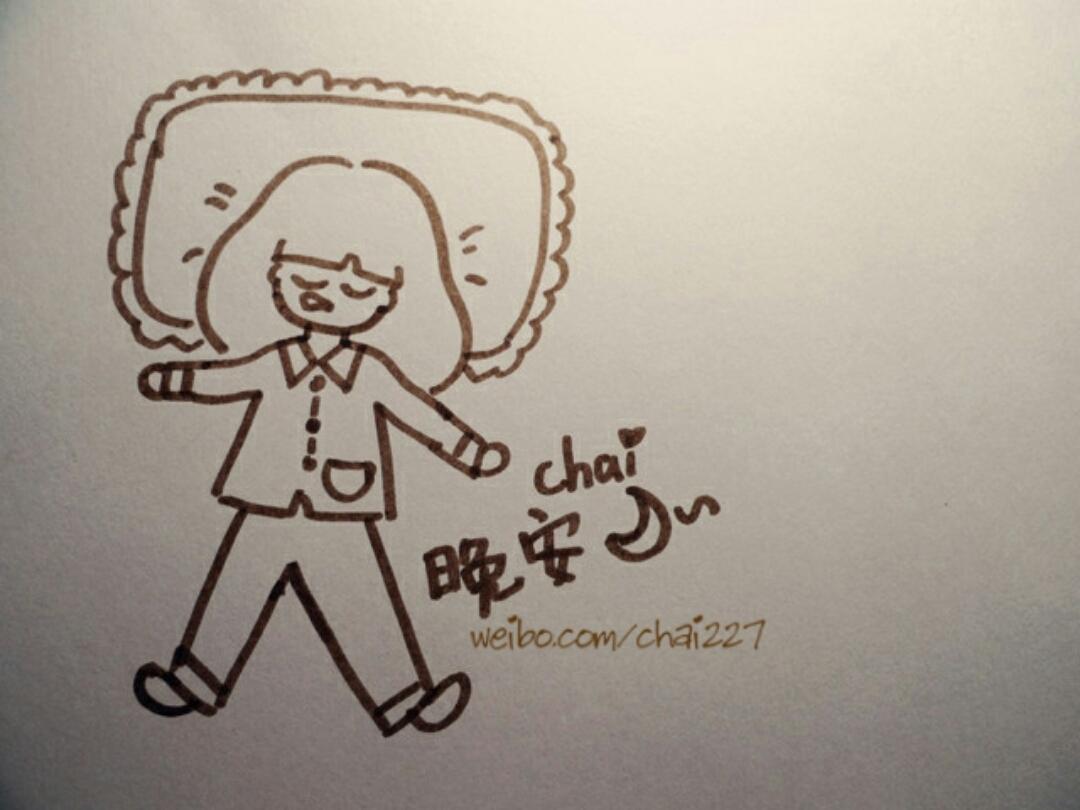 表情 可爱图案晚安带字图片,可爱,晚安,带字,图片ag8.com|开户 壁纸族 表情