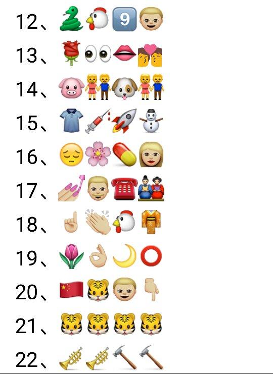 表情 微信QQ表情猜成语答案85 莳緔帅气 新浪博客 表情