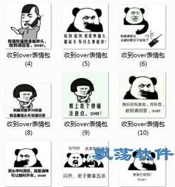 收到over表情包 收到over表情包 收到over表情包 (4) (5) (6) 收到over
