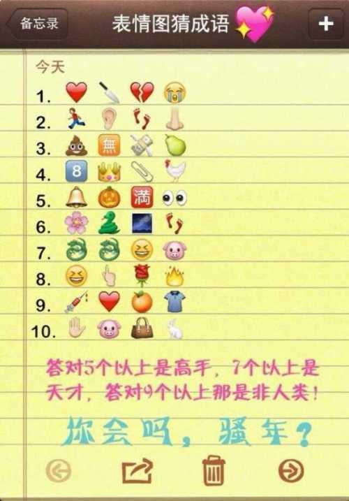 是非 猜成语是什么成语_疯狂猜成语2修改版 疯狂猜成语2中文破解版 V1.11安卓版