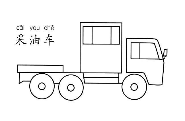 表情 采油车汽车简笔画,绘画图片,儿童文艺 绘艺素材网 表情图片