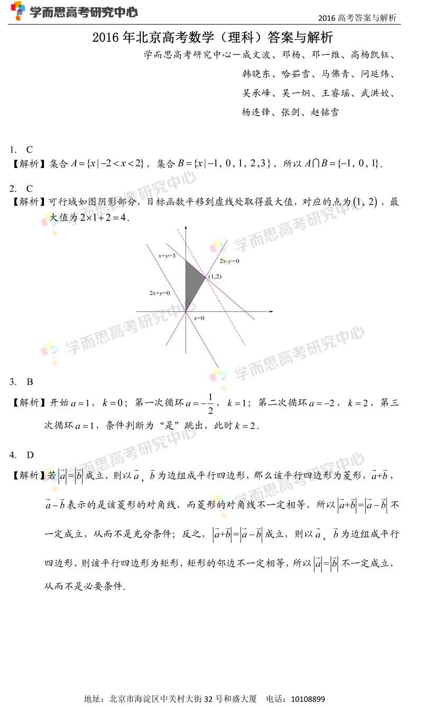 表情 2016年高考北京理科数学试卷答案与分析 教育 人民网 表情