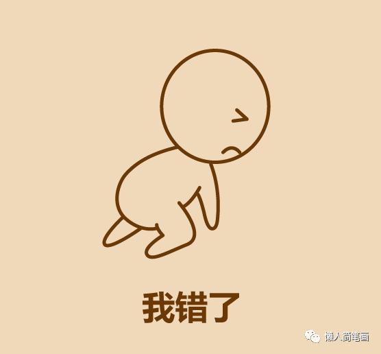 表情 跪地小人 打架小人 跪地丧小人 可爱小人简笔画 7262图片网 表情