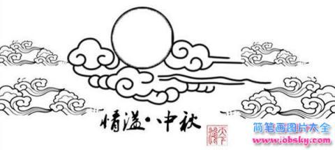表情 怎么画中秋节素材图片 祥云里一轮明月简笔画的教程 中秋节简笔画 儿童  表情