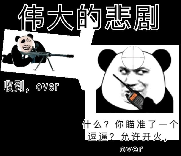 斗图收到over-表情 详情 GIF表情包制作斗图P图社区 表情
