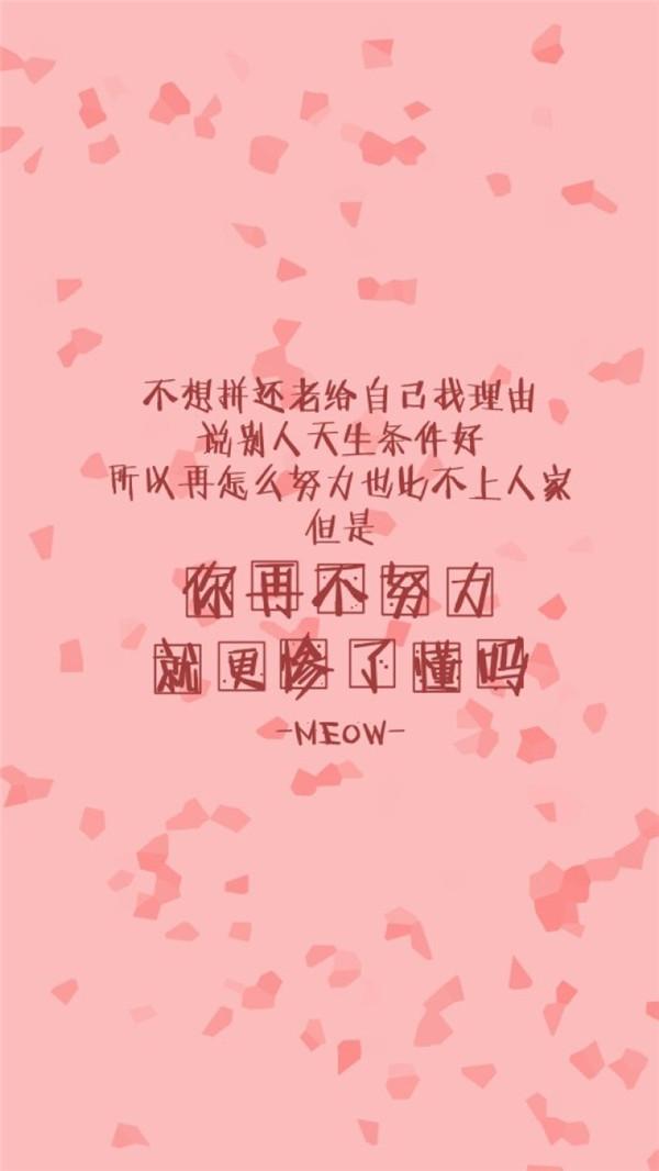表情 滚去学习励志文字激励图片 励志图片 窝窝QQ网 表情