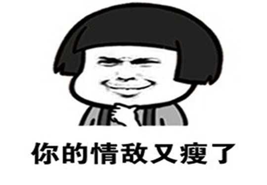 表情 您不是对方好友表情包 第1页 一起QQ网 表情