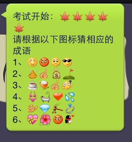 六图猜成语是什么成语_表情 看图猜成语升级版完整答案 3G免费网 手机版 表情