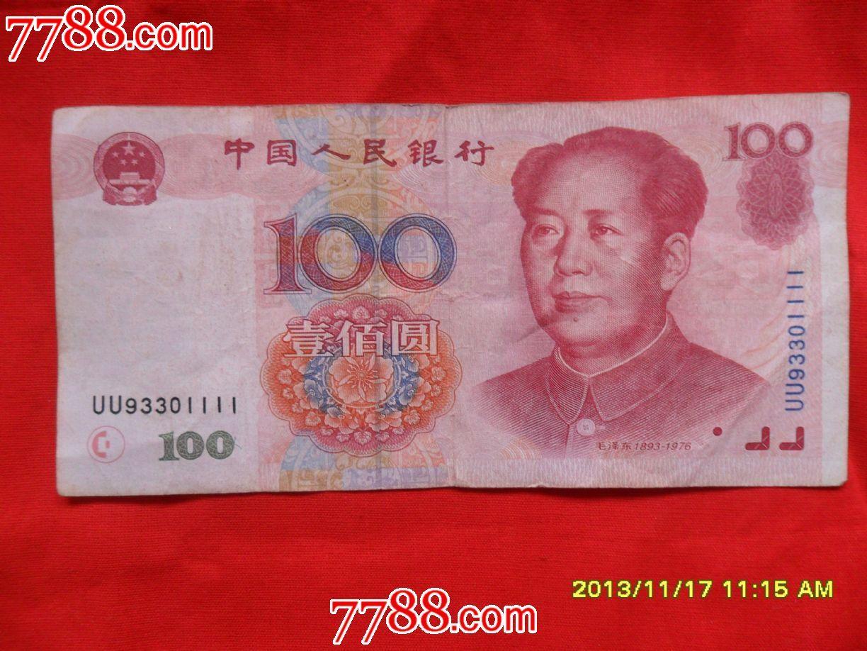表情 100元人民币表情 05版100元人民币 新版100元人民币 100元人民币背面 奇奇  表情