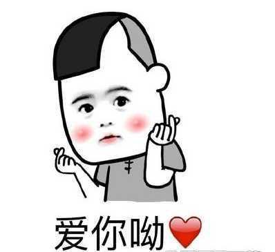 爱你呦-表情 爱你么么哒表情包 第1页 一起QQ网 表情