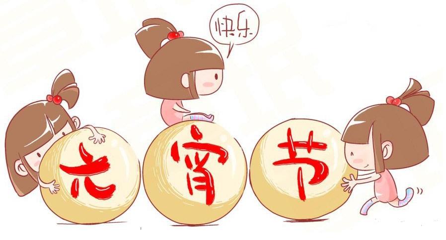 猴年元宵卡通图片元宵节卡通图片元宵节的卡通图片元宵灯笼简笔画