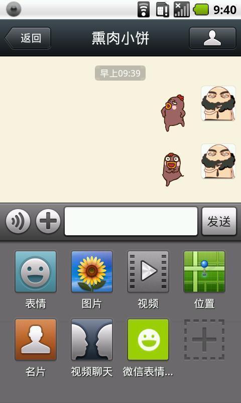 表情 微信表情包安卓版下载安装 微信表情包2.1手机版官方下载 2345