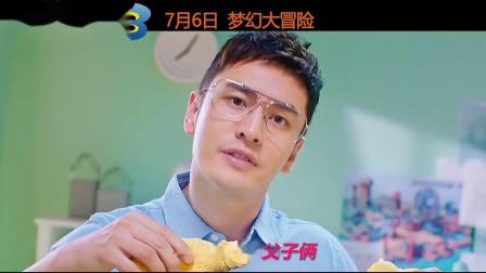 情 动画电影 新大头儿子3 曝 奇幻冒险 预告7月6日开启梦幻大冒险 在