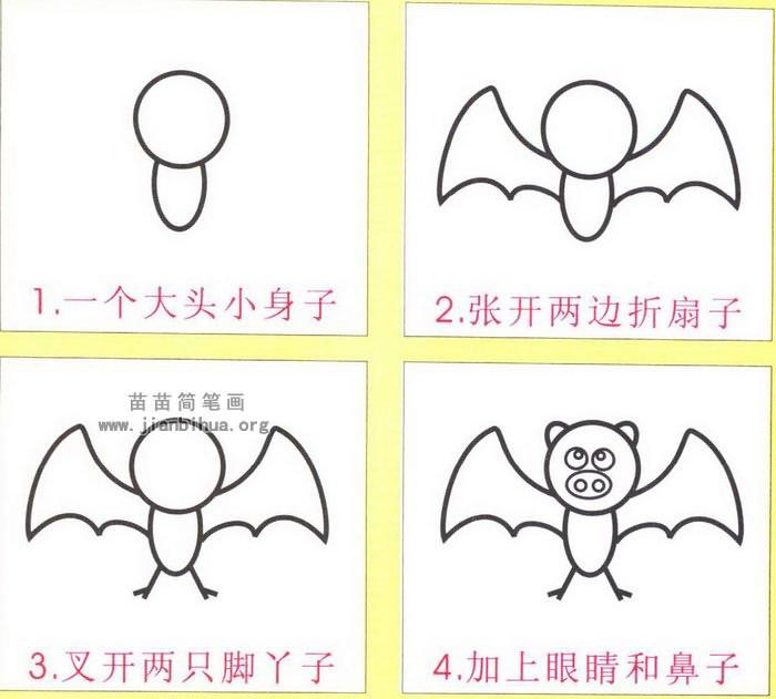 表情 万圣节蝙蝠简笔画图解教程 表情