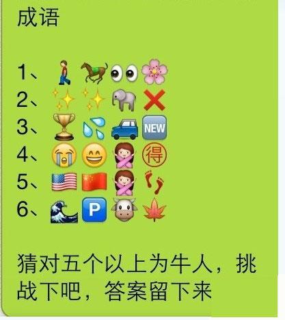 四天猜成语是什么成语_表情 四图猜成语答案 图片大全 表情