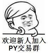 PY交易群 欢迎新人入-表情 py交易表情包 py交易是什么意思什么梗 九
