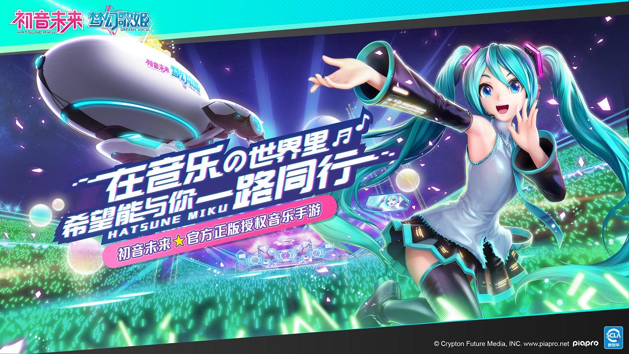 表情 初音未来 梦幻歌姬 测试服 TapTapのAndroidゲーム TapTap 良い  表情