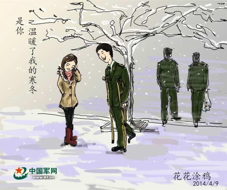 表情 特别策划 1000张画记录一份爱情,对,是军恋 中国军网 表情