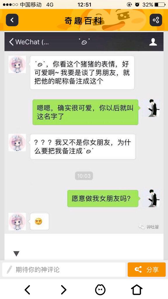 表情 saoo中国移动4G 12 51 032 概二 奇趣百科 o9 2 WeChat .. o ,你看这个猪猪的表情,好 可爱啊 我要是谈了男朋友,就 把他的昵称备注成这个 1 嗯嗯,确实很可爱,你以后就叫 这名字了 我又不是你女朋友,为什 么要把