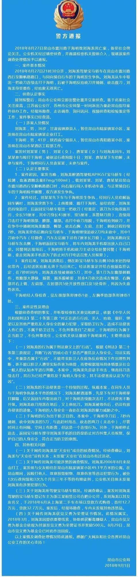昆山追砍电动车主遭反杀的刘海龙之前为啥获见义... _手机搜狐网