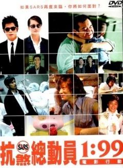 1:99电影行动